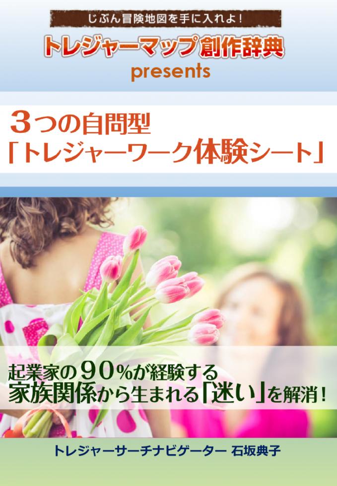 石坂さんトレジャーワーク体験シート