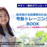 【無料プレゼント】突き抜ける起業家のための考動トレーニングBOOK