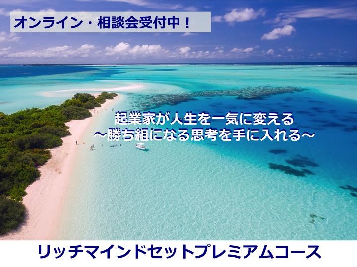 オンライン・相談会2