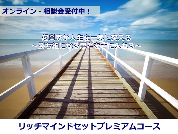 オンライン・相談会1