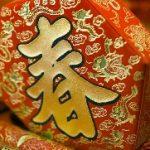 旧暦では、明日2月4日から、 新年度がスタートします!