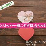 2月のバレンタインプレゼント