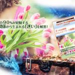 無料小冊子【3つの自問型「トレジャーワーク体験シート」】